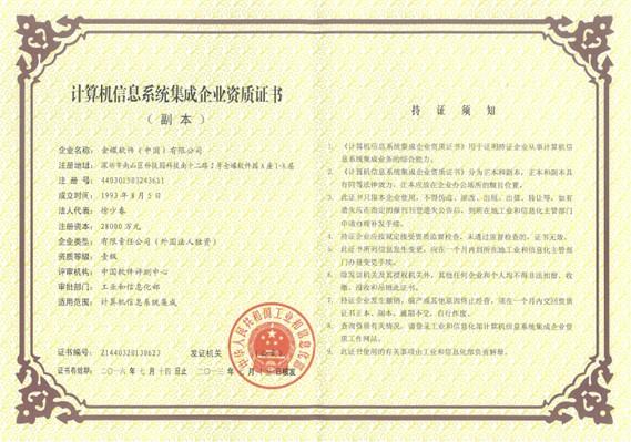 """金蝶喜获""""计算机信息系统集成企业资质""""一级证书"""